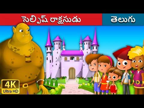సెల్ఫిష్ రాక్షసుడు | Selfish Giant In Telugu | Telugu Stories | Telugu Fairy Tales