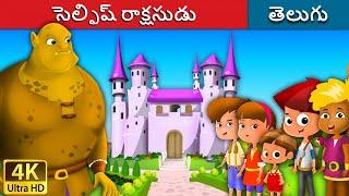 సెల్ఫిష్ రాక్షసుడు | Selfish Giant in Telugu | Telugu Stories | Sto...
