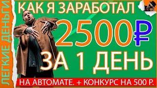 Заработок 1 на автомате|Как Заработать 2500 Рублей Всего За 1 День На Автомате. На Площадке Stels /