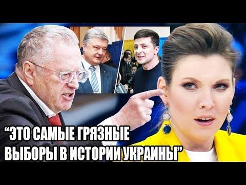 Выборы ПОРОШЕНКО - ЗЕЛЕНСКИЙ | Фейки из России о ВЫБОРАХ ПРЕЗИДЕНТА в Украине - Антизомби