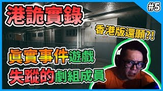 【PARANORMAL HK】港詭實錄 Gameplay Walkthrough Part 5 粵語版 香港版還願 PARANORMALHK
