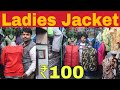 ₹100 मे लेडीज़ जैकेट | CHEAPEST LADIES JACKET TOP LEGGINGS WHOLESALE WINTER COLLECTION GANDHINAGAR