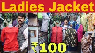 ₹100 मे लेडीज़ जैकेट | CHEAPEST LADIES JACKET TOP LEGGINGS WHOLESALE WINTER COLLECTION GANDHINAGAR