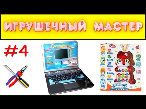 Игрушечный мастер #4 (детский компьютер и смартфон). Ремонт игрушек.