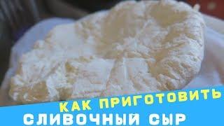 Рецепт как приготовить крем сыр Филадельфия в домашних условиях для торта и чизкейка