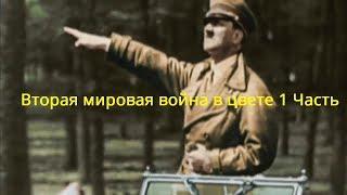 Вторая мировая война в цвете HD 1 Часть Надвигающаяся буря
