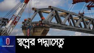 (Exclusive) পদ্মাসেতুর ১২০০ মিটার দৃশ্যমান || LIve|| Padma Bridge Development