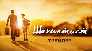 Шахматист - Трейлер (HD)