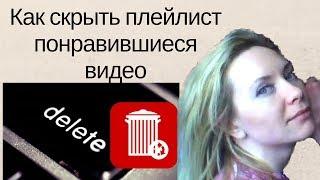Как скрыть плейлист понравившиеся/Как удалить понравившееся видео