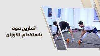 احمد عريقات -  تمارين قوة باستخدام الأوزان