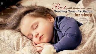 افضل تلاوة مهدئة للنوم | best soothing Quran recitation for sleep