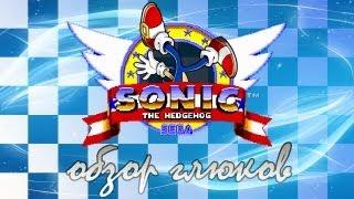 razor & Zenon - обзор глюков в Sonic the Hedgehog 2 - Part 1