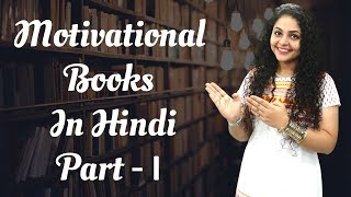 Motivational Books In Hindi Part - 1 | Network Marketing Books in Hindi | Motivational Books to Read