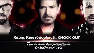 Χάρης Κωστόπουλος ft.Knockout - Την Έκανα Την Μαλακία [ΗQ no spot]