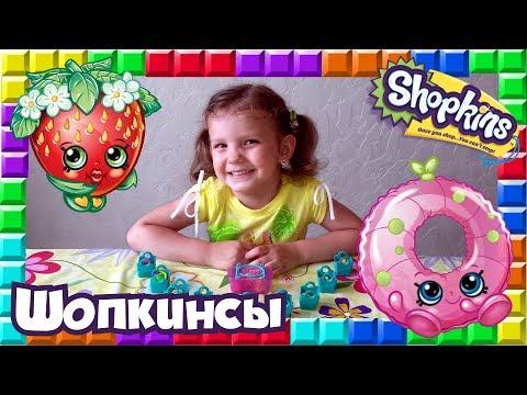 Шопкинсы набор, корзинка и пакетики с игрушкой сюрприз распаковка  Shopkins surprise toys