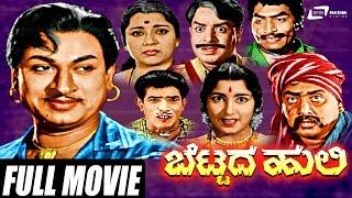Bettada Huli–ಬೆಟ್ಟದ ಹುಲಿ   Kannada Full Movie   Dr.Rajkumar   Jayanthi   Action Movie