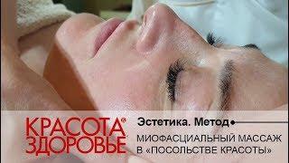 ЭСТЕТИКА. Метод. Миофасциальный массаж.