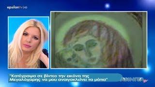 Θαύμα: Βίντεο με της Παναγιάς τα μάτια να ανοιγοκλείνουν | Luben TV