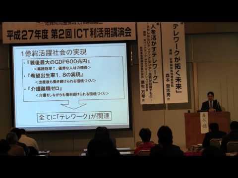 20151118第2回ICT利活用講演会【基調講演1:講師 森本登志男 氏】