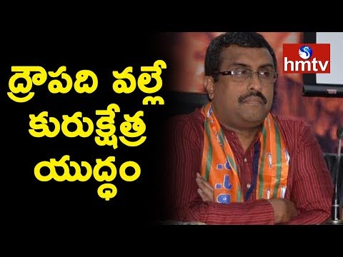 Draupadi Was The First Feminist In The World - BJP Ram Madhav | Telugu News | hmtv News