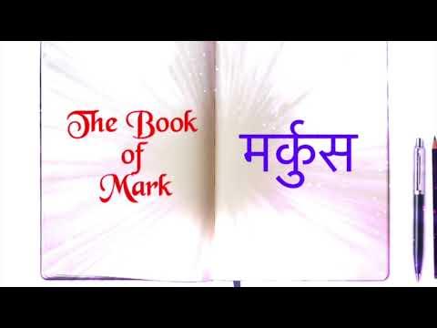 Repeat Nepali Audio Bible Mark (मर्कुस )    by