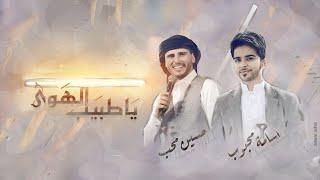 يا طبيب الهوى | حسين محب \u0026 أسامة محبوب