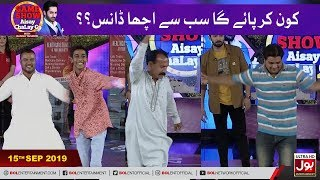 Kon Kr Payega Sab Se Acha Dance?? | Game Show Aisay Chalay Ga with Danish Taimoor
