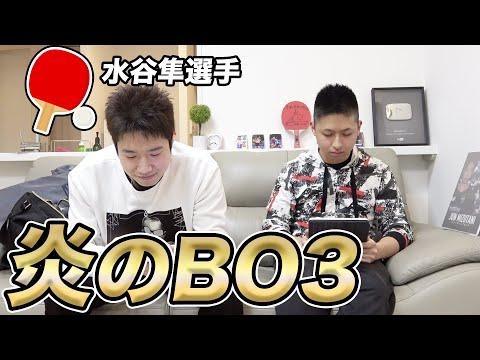 【クラロワ】第3回!水谷隼選手と2020年の最強を決めます。
