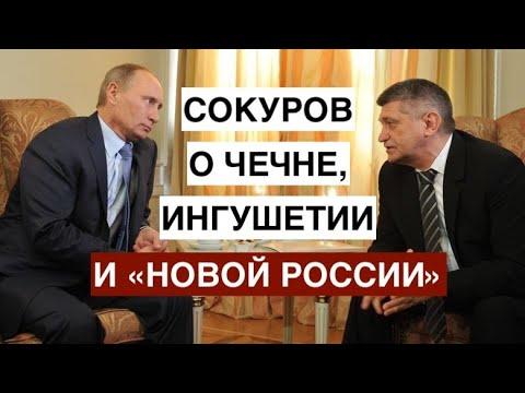 Режиссер Сокуров Путину о Кадырове, Ингушетии и новой России