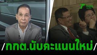 เรื่องร้อนการเมือง กกต.นับคะแนนใหม่ : ขีดเส้นใต้เมืองไทย   29-01-63   ข่าวเที่่ยงไทยรัฐ