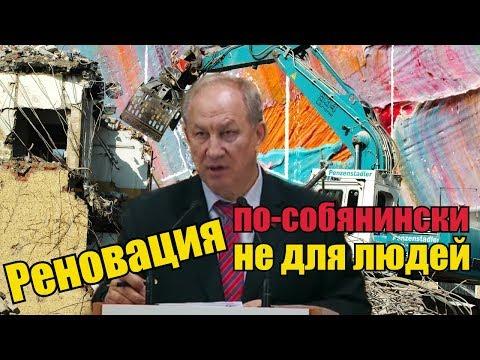 Реновация по-собянински не для людей