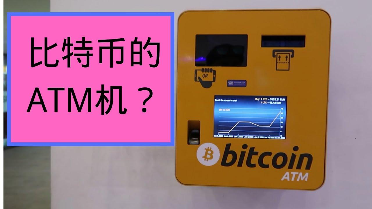 ATM可以直接买比特币?Can an ATM machine buy bitcoins? - YouTube