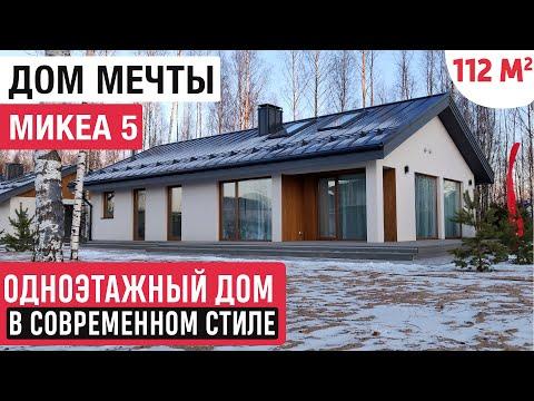 Одноэтажный дом из ЛСТК МИКЕА 5/Стильный дом мечты Optimum House