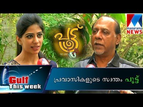 New movie Poottu from uae | Manorama News