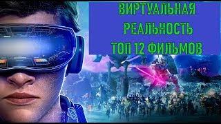 Виртуальная реальность ТОП 12 фильмов