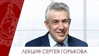 Открытая лекция председателя Внешэкономбанка Сергея Горькова