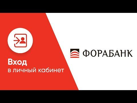 Вход в личный кабинет Фора-Банка (forabank.ru) онлайн на официальном сайте компании