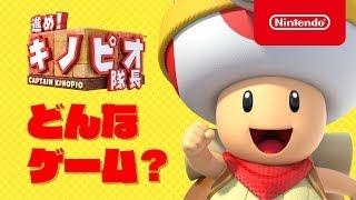キノピオ隊長ふたたび!「進め!キノピオ隊長」がNintendo Switchに登場!
