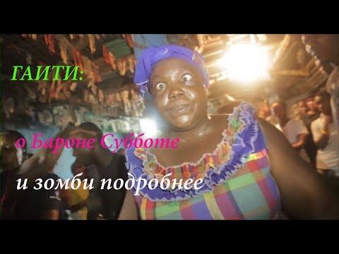 Гаити: про зомби и Барона Субботу настоящим образом
