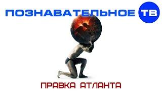 Встреча по Правке атланта по методу Бурлаковского 14 апреля 2019, Москва (Познавательное ТВ)