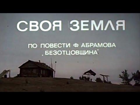 Своя земля (1973) Художественный фильм