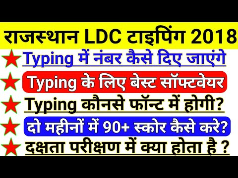 Rajasthan LDC Typing