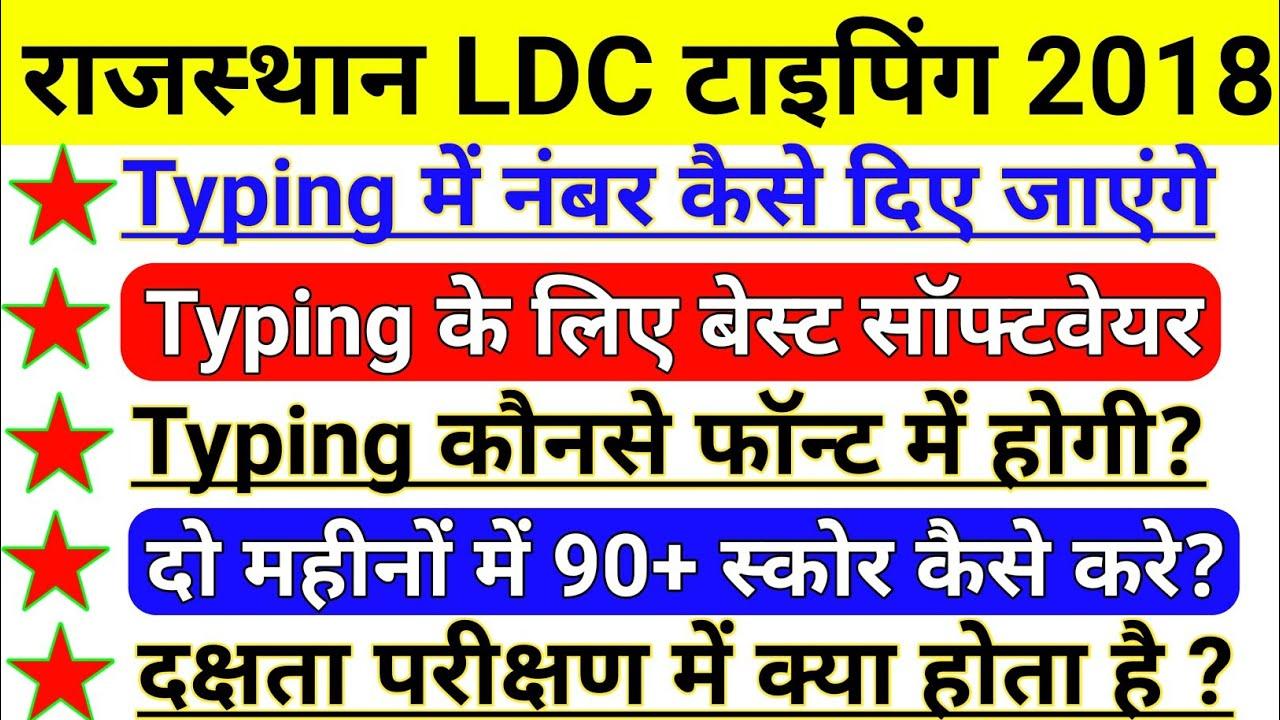 Rajasthan Ldc Typing Test 2018 Rsmssb Ldc 2018 Typing And
