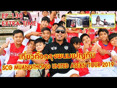 Extra time : EP130 : เกาะติด SCG Muangthong United ASEAN Tour 2019