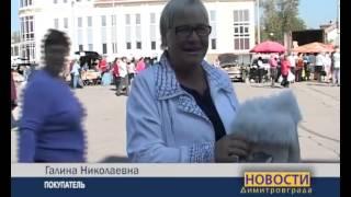 От продуктов питания до трикотажа(В Димитровграде всю неделю будет работать выставка-продажа белорусской продукции, сообщает http://www.trisosny.ru., 2014-09-15T11:33:56.000Z)