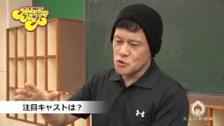 大人の新感線「ラストフラワーズ」 橋本じゅんさんからのメッセージ動画...