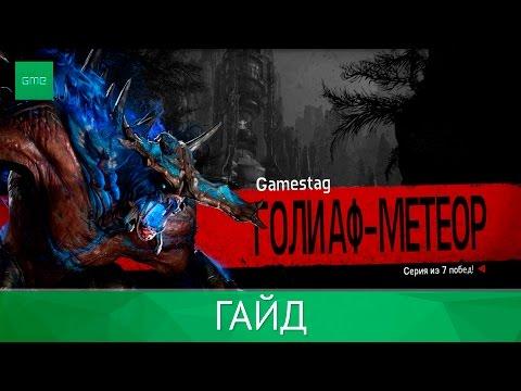 Evolve Stage 2 | Как играть за монстра: ГолиафМетеор
