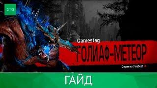 Evolve Stage 2 | Как играть за монстра: Голиаф  Метеор(Автор видео: Максим Елизаров [ http://vk.com/armaly ] Видео сделано при поддержке информационно-игрового портала..., 2016-07-19T04:37:10.000Z)