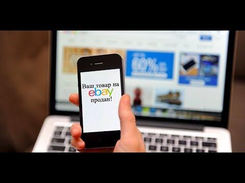 Что делать после продажи на EBay? Отправка товара. Урок №6