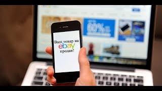 Что делать после продажи на eBay? Отправка товара. Урок №6(, 2016-02-11T12:22:09.000Z)